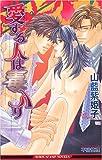 愛する人は毒入り / 山藍 紫姫子 のシリーズ情報を見る