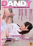 「入院中の禁欲生活で暴発寸前の童貞チ○ポを見た看護師は 手とり足とり優しく筆おろししてくれるか?」VOL.1 [DVD]