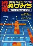 渋滞・ぬけみち首都圏道路地図 (GIGAマップル) (GIGAマップル) (GIGAマップル)