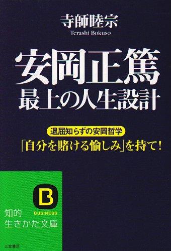 安岡正篤 最上の人生設計―自分を生かす生き方 殺す生き方 (知的生きかた文庫)