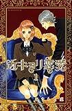 近キョリ恋愛 1 (1) (KCデラックス)