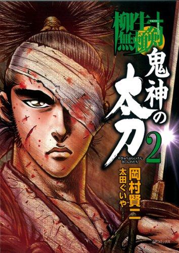 柳生無頼剣鬼神の太刀 2 (SPコミックス)