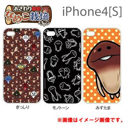 [SoftBank/au iPhone 4S/4専用]おさわり探偵 なめこ栽培キット カスタムカバー(みずたま)