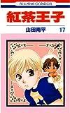 紅茶王子 17 (花とゆめコミックス)