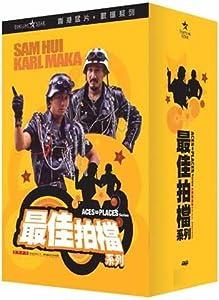 Aces Go Places Series DVD Boxset (All Region) (NTSC) Sam Hui, Karl Maka (English subtitled)