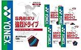 YONEX(ヨネックス) 【訳あり品】 ポリアクション125 ソフトテニス用 ストリング ガット 5本セット ロイヤルブルー PSGA125-066-5SET-B