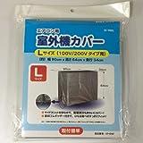 エアコン室外機カバーLサイズ DZ-Y002L