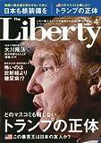 ザ・リバティ 2016年 04 月号 [雑誌]