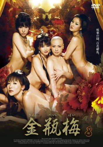金瓶梅(きんぺいばい) 下巻 [DVD]