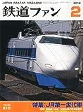 鉄道ファン 2012年 02月号 [雑誌]