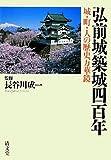 弘前城築城四百年―城・町・人の歴史万華鏡