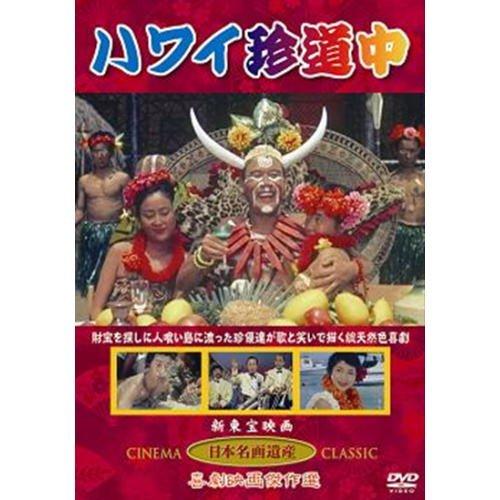 ハワイ珍道中(DVD)  KHD-015