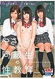 やさしい同級生の性教育 さとう遥希 つぼみ 木村つな / 宇宙企画 [DVD]