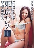 東京セレブ07 匂い漂う艶女8人 [DVD]