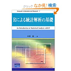 R�ɂ�铝�v��͂̊�b (Computer in Education and Research)