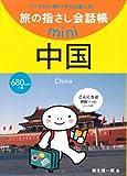 旅の指さし会話帳mini 中国(中国語)