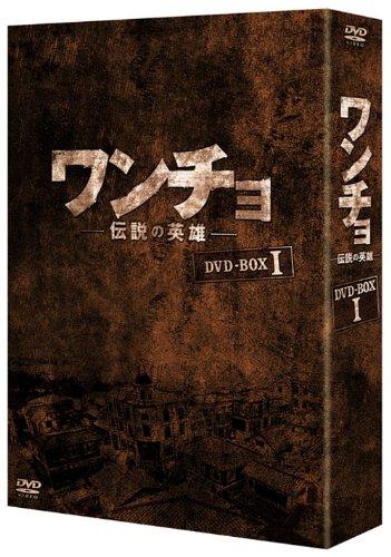 ワンチョ -伝説の英雄- DVD-BOX1