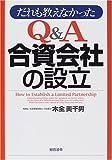だれも教えなかったQ&A合資会社の設立 (「だれも教えなかった」シリーズ)