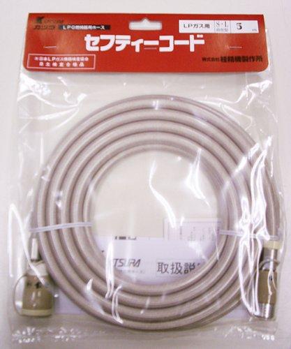 セフティーコード(自在型ガスコード) FH7B-50 5.0m【プロパンガス(LPG)用】【KATSURA カツラ 桂精機製作所】