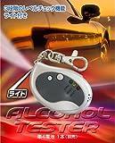 アルコールテスター 【3段階のレベルチェック機能・LEDライト付き】 KE-42