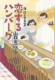 「恋するハンバーグ―佃はじめ食堂」販売ページヘ