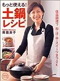 もっと使える!土鍋レシピ―保温調理で和・洋・中・スイーツまでOK (saita mook)
