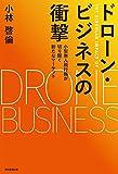 ドローン・ビジネスの衝撃 小型無人飛行機が切り開く新たなマーケット (朝日新聞出版)