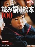 読み語り絵本100 (別冊太陽―日本のこころ)