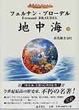地中海〈10〉 (藤原セレクション)