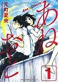 あねおと 1 (アクションコミックス)