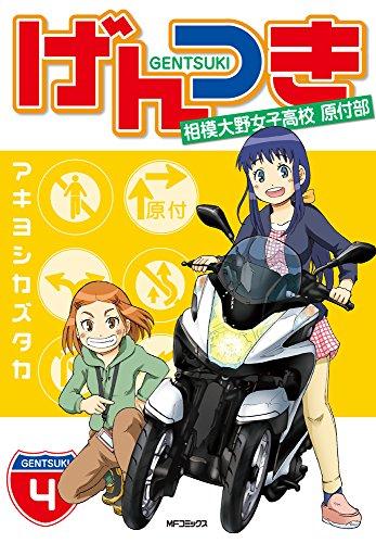 げんつき 4 相模大野女子高校原付部 (MFコミックス フラッパーシリーズ)