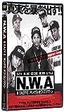 N.W.A & EAZY-E: キングス・オブ・コンプトン [DVD]