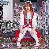 Double UNiTED 葉山美湖 [DVD]