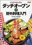これからはじめるダッチオーブン&野外料理入門―Style book (タツミムック―Do楽BOOKSシリーズ)
