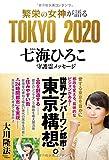 繁栄の女神が語る TOKYO 2020 ~七海ひろこ守護霊メッセージ~ (OR books)