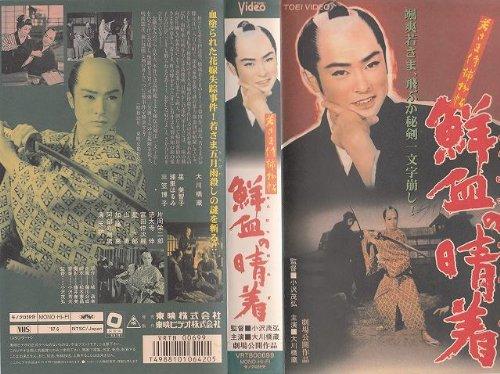 若さま侍捕物帖「鮮血の晴着」 [VHS]