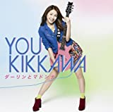 ダーリンとマドンナ(初回限定盤A)(DVD付)
