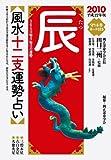 2010年版 風水十二支運勢占い 辰(たつ)