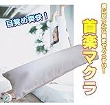 日本製 首楽マクラ 首まくら 足枕 パイプ枕 専用ピロケース付き