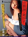 女教師・美沙子—教え子に囚われて… (マドンナメイト文庫)