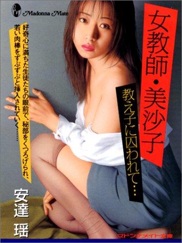 [安達瑶] 女教師・美沙子―教え子に囚われて…