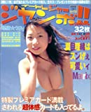 イートレジャー・ジャンボ!!「理緒☆クス」—夏目理緒トレーディング・カードマガジン