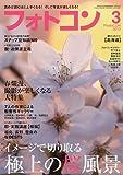 フォトコン 2010年 03月号 [雑誌]