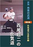 西尾昭二の合気道 第四巻 DVD (<DVD>)