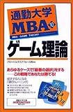 通勤大学MBA〈10〉ゲーム理論
