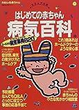 はじめての赤ちゃん病気百科―Baby‐mo (主婦の友生活シリーズ)