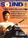 SOUND DESIGNER (サウンドデザイナー) 2008年 08月号 [雑誌]