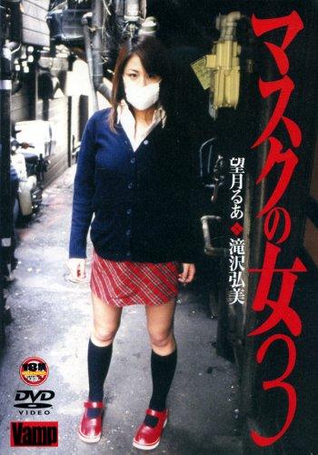 マスクの女3 [DVD]