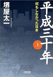 平成三十年 (上) (朝日文庫)