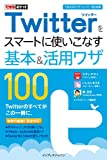  Twitter100  100  